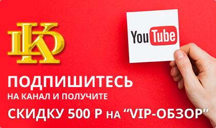 Подпишись на YouTube канал и получи скидку 500р!