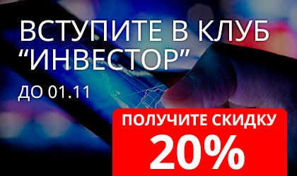 """Вступите в клуб """"Инвестор"""" до 01.11.2018 и получите скидку 20%!"""