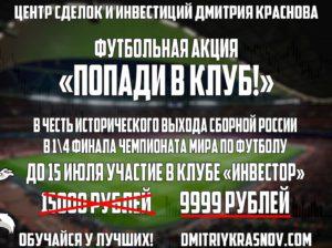 Футбольная акция «ПОПАДИ в КЛУБ»