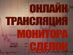 Доступ к экрану сделок инвестора Дмитрия Краснова!