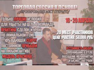 Торговая сессия в Пскове 16-20 апреля.
