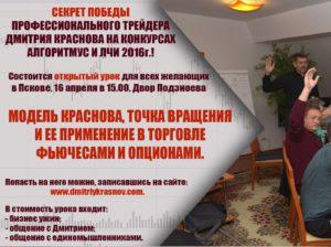 Открытый ЖИВОЙ урок в Пскове, 16 апреля!