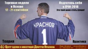 Неделя сделок и теории Дмитрия Краснова в Пскове с 17 по 21 сентября (включительно).