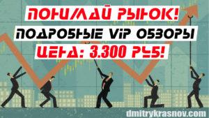 VIP обзоры — Ваш страховочный трос на бирже!