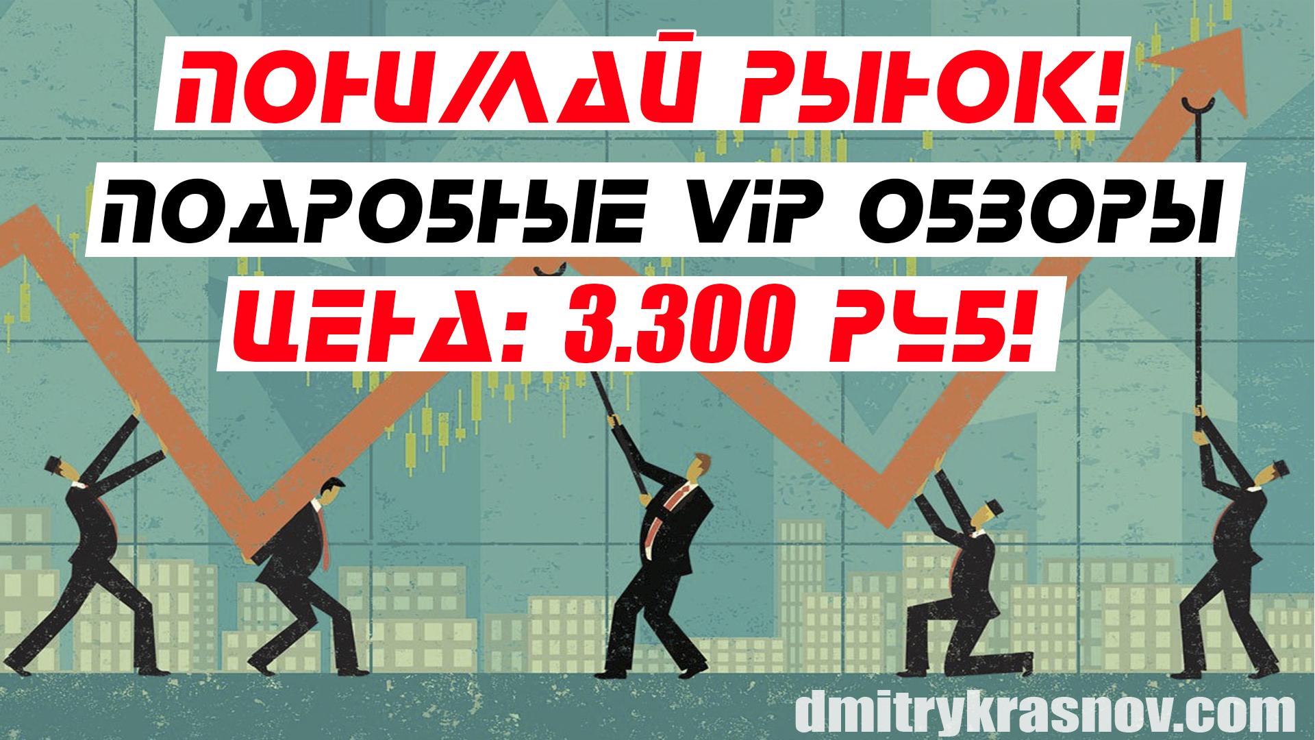 VIP обзоры - Ваш страховочный трос на бирже!