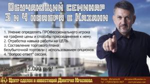Обучающий семинар 3 и 4 ноября в Казани.