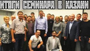 Семинар в Казани 3 и 4 ноября