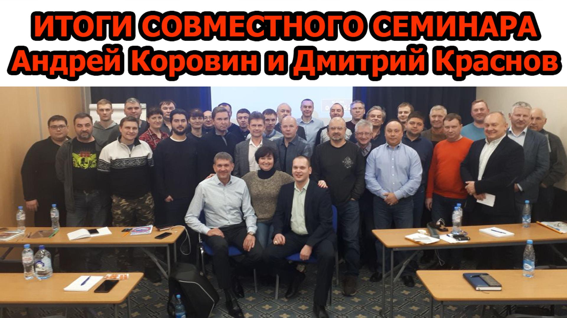 Итоги совместного семинара в Москве 22-23 декабря