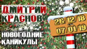 Новогодние каникулы с 26.12 — 07.01