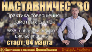 04 марта — СТАРТ новой группы НАСТАВНИЧЕСТВА