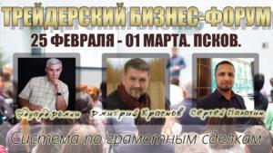 25 февраля – 01 марта состоится бизнес-форум трейдеров. ПСКОВ.