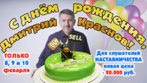 Ура! У Дмитрия Краснова сегодня ДЕНЬ РОЖДЕНИЯ!
