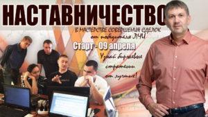 Старт новой группы НАСТАВНИЧЕСТВА — 09 апреля