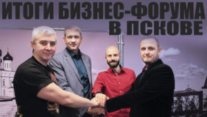 Итоги бизнес-форума в Пскове