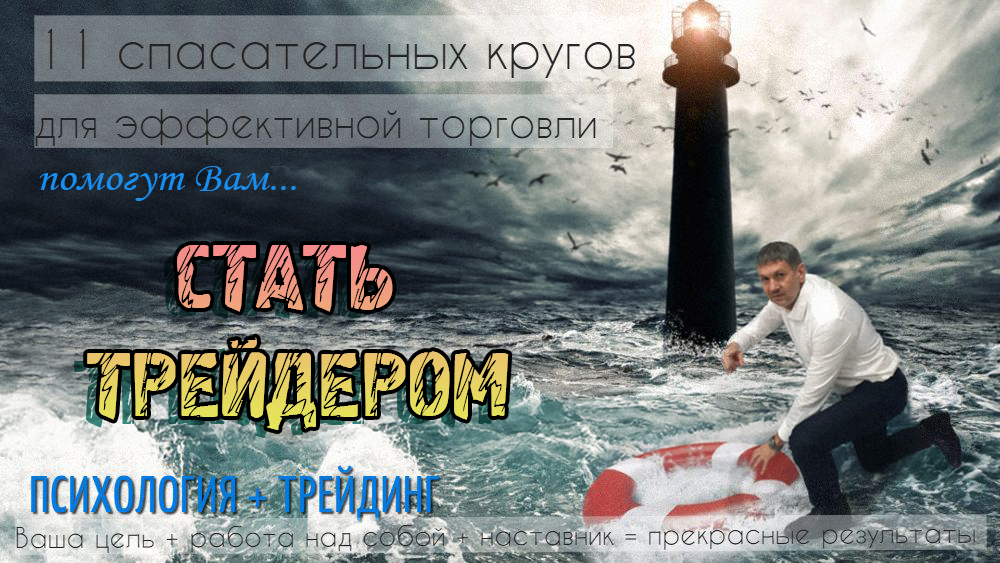 """ПРОЕКТ """"СТАТЬ ТРЕЙДЕРОМ"""""""