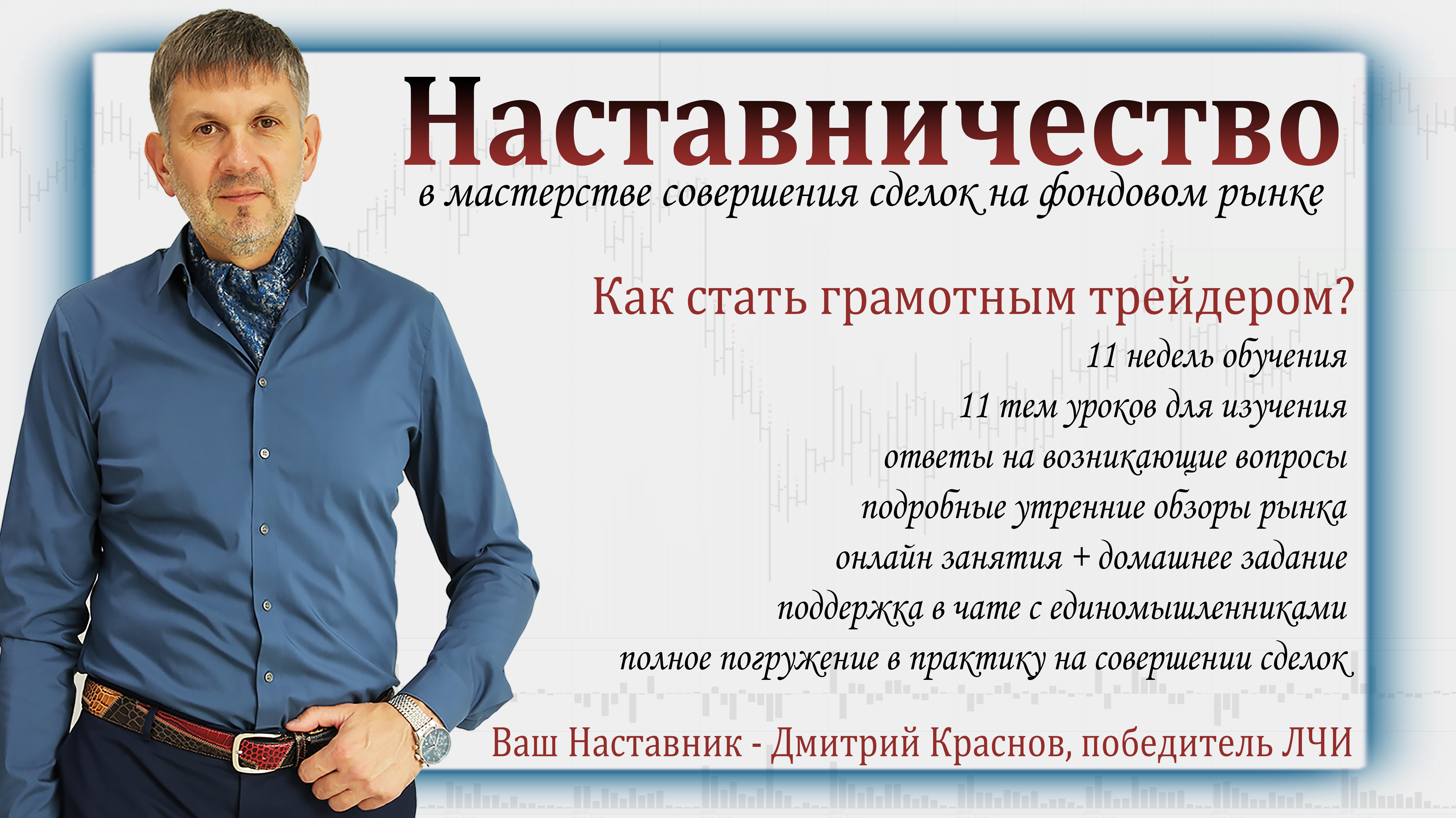 Обновлённый курс НАСТАВНИЧЕСТВА - старт 02 июля
