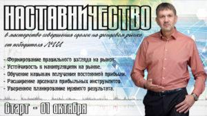 СТАРТ НОВОЙ ГРУППЫ НАСТАВНИЧЕСТВА — 01 ОКТЯБРЯ 2019г.