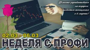 НЕДЕЛЯ С ПРОФИ 02.03 — 06.03