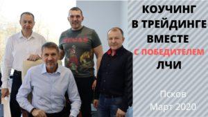 Выпускники группы мартовского коучинга с Дмитрием Красновым