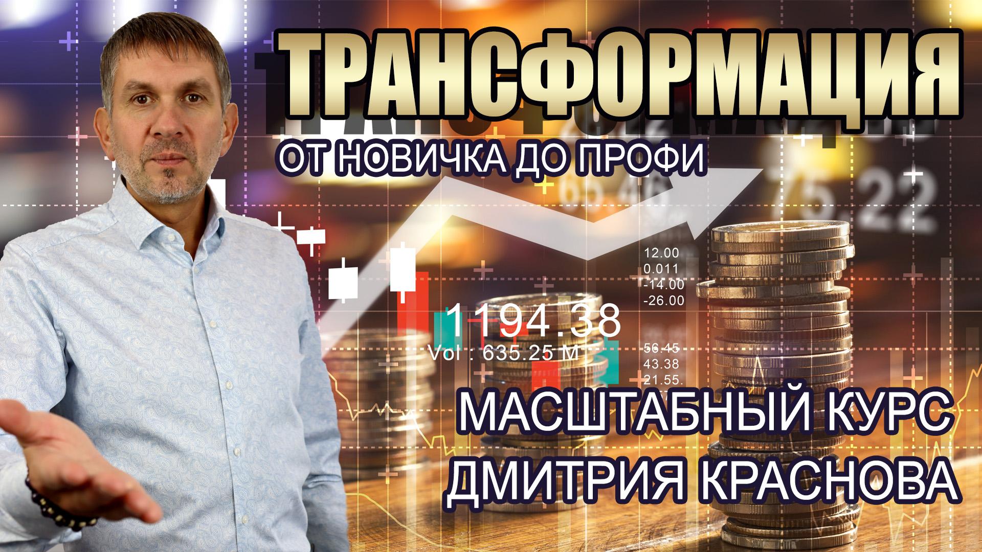 """Масштабный курс """"ТРАНСФОРМАЦИЯ"""" от новичка до профи стартует с 02 июля!"""