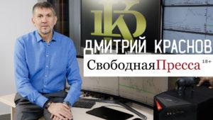 Пресса про Дмитрия Краснова