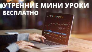 Утренние мини уроки по открытию биржи — БЕСПЛАТНО