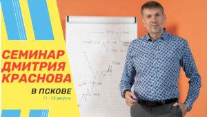 Семинар Дмитрия Краснова в Пскове