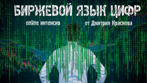 Онлайн интенсив от Дмитрия Краснова по чтению биржевой ленты