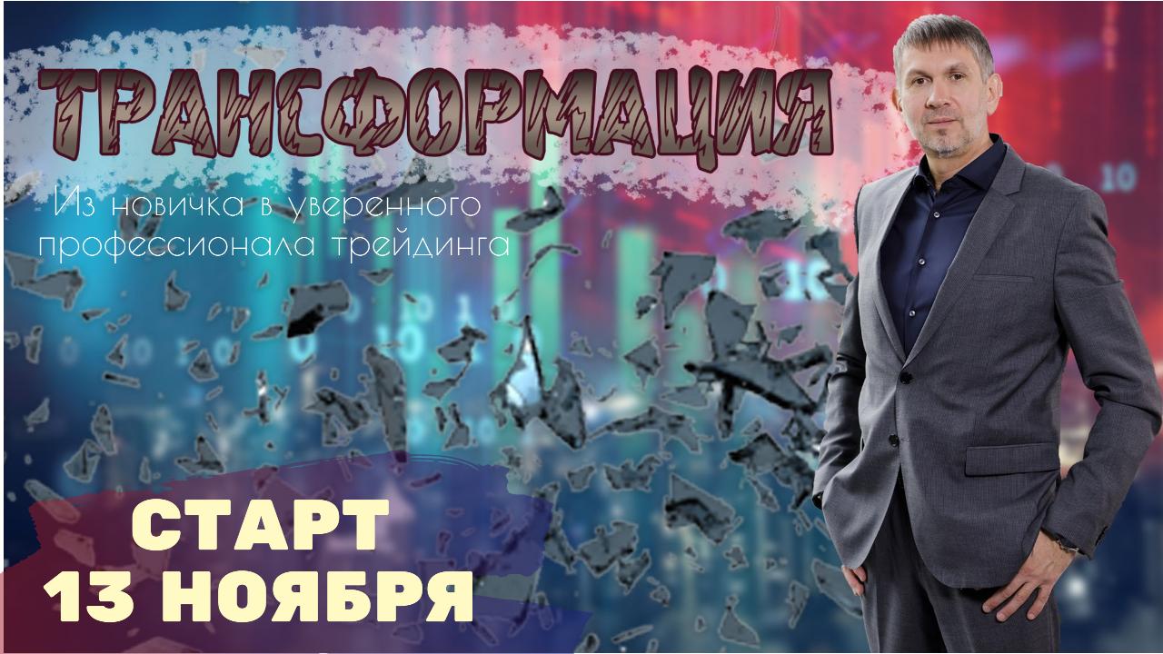 """Четвертый поток курса""""ТРАНСФОРМАЦИЯ"""" стартует с 13 ноября!"""