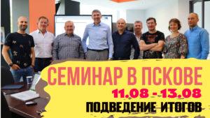 Итоги семинара в Пскове