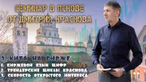 Живой семинар в Пскове