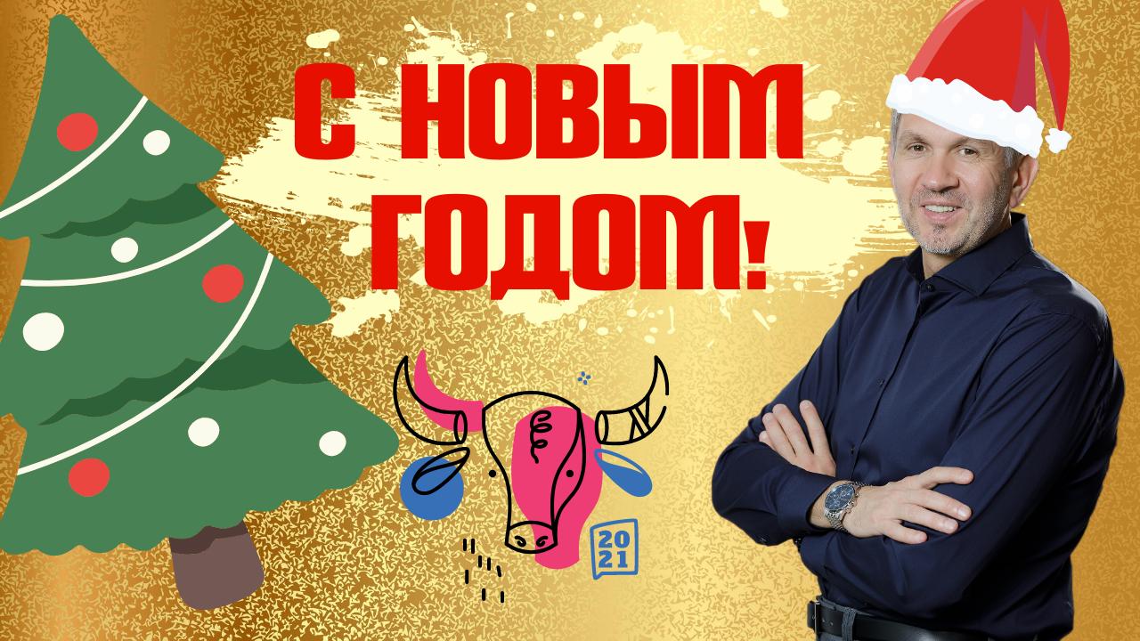 Поздравление с Новым 2021 годом от Дмитрия Краснова