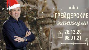Трейдерские каникулы 28.12 — 08.01
