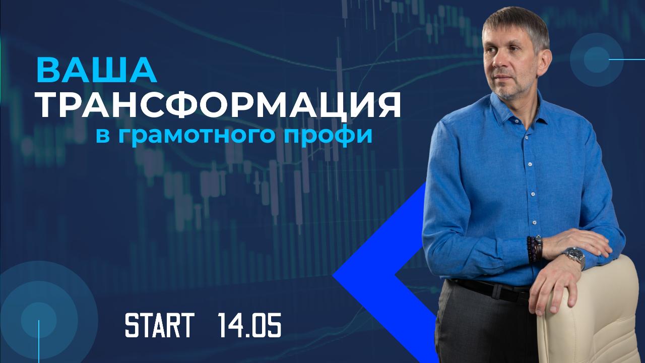 ТРАНСФОРМАЦИЯ СТАРТ ГРУППЫ 14 АПРЕЛЯ