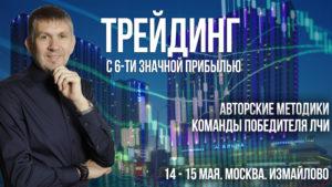 Семинар в Москве по трейдингу с Победителем ЛЧИ — 14-15 мая 2021