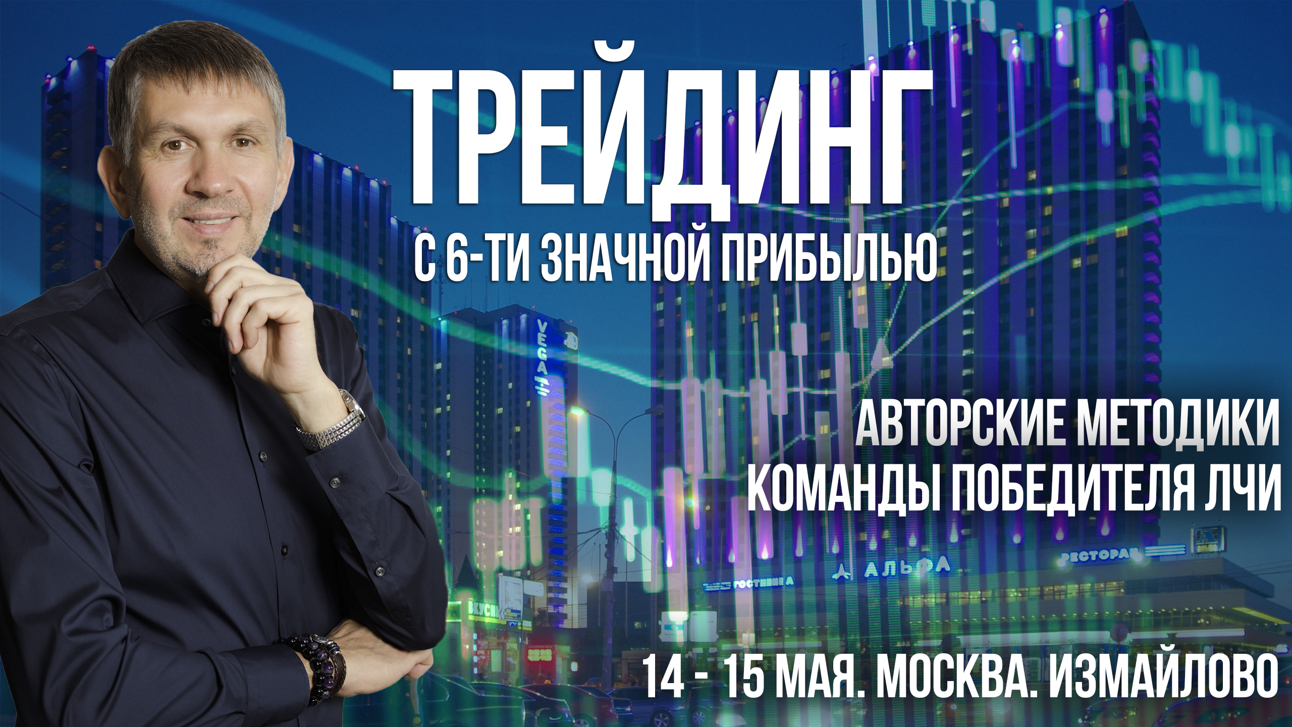 Семинар в Москве по трейдингу с Победителем ЛЧИ - 14-15 мая 2021