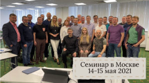 Завершился двухдневный семинар в Москве