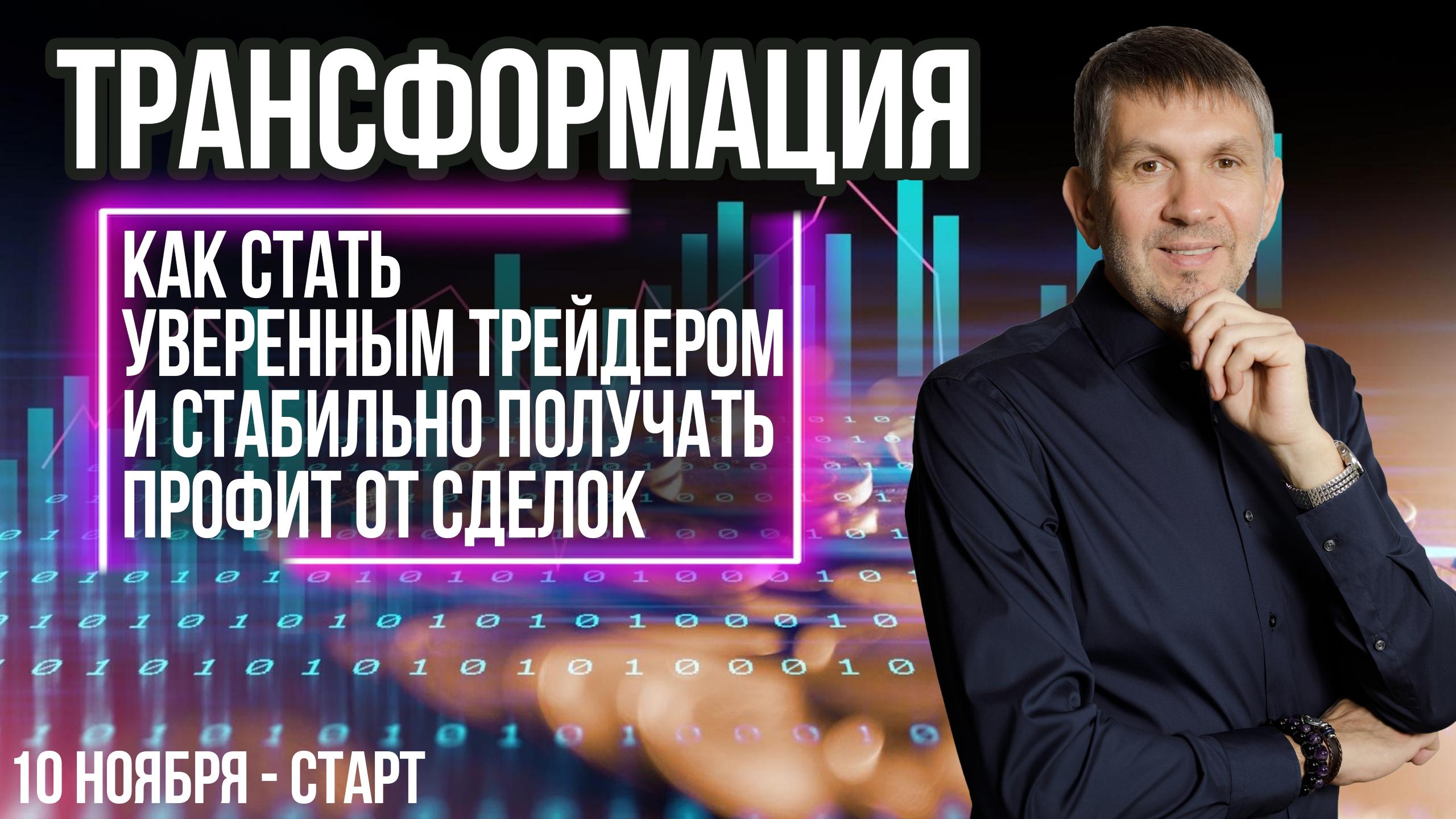 """10 ноября - 10 поток курса """"ТРАНСФОРМАЦИЯ"""""""