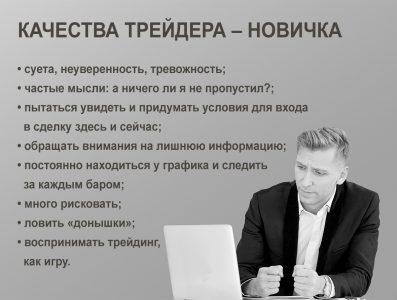 treyder_novichok